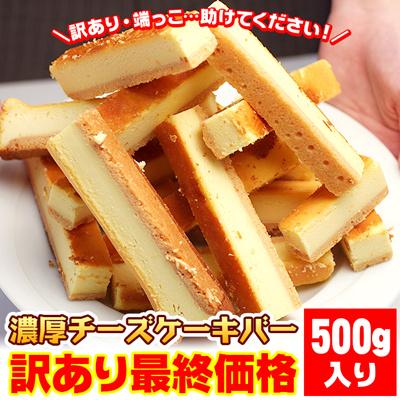 訳あり濃厚チーズケーキバー500g【訳あり】【割れ】【端】(lf)