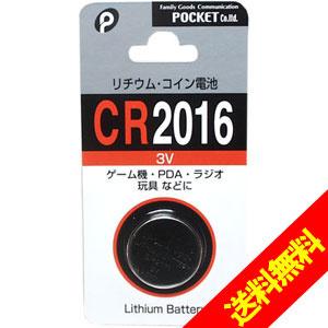 【送料無料】売れてます!リチウムボタン電池CR2016の画像