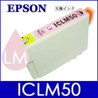【送料無料】高品質で大人気!純正同等クラス EPSON インクカートリッジ (薄赤/ライトマゼンタ) ICLM50 互換インク【互換インクカートリッジ 汎用品 エプソン プリンター用インクタンク カラリオ/ビジネスインクジェット】の画像