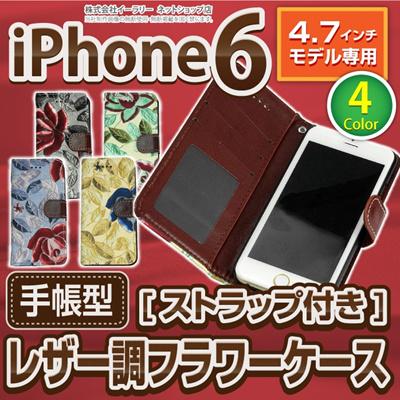 iPhone6s/6 ケースレザー調 花がら iPhone6ケース カードポケット付きでとっても便利 スマホスタンドとしても使用でき、動画鑑賞にも最適 便利なストラップ付き DJ-IPHONE6-A01 [ゆうメール配送][送料無料]の画像