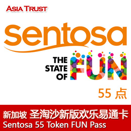 Sentosa Fun Pass Open Date E-ticket Play 3 / Play 5 圣淘沙欢乐套票通行证