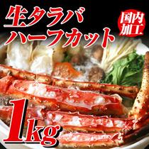 🌟クーポン使えます!生タラバハーフカット 1kg たらば蟹の身は甘みがあり、焼きガニや、かに飯もできます。サラダや蟹酢でさっぱり召し上がっても美味しい