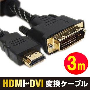 【送料無料】DVI端子を持つパソコンと、HDMI端子を持つムービーカメラやモニターをつなぐ、映像ケーブル HDMI-DVIケーブル 3mの画像