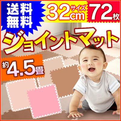 【送料無料】ジョイントマット カーペット【72枚セット:約4.5畳分】カラー JTM-32 CLR ピンク/ベージュ・モカ/クリームの画像