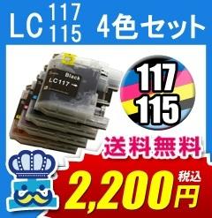 MFC-J4510N 対応  プリンター インク ブラザー brother LC117 LC115  互換インクの画像