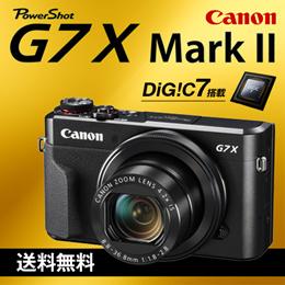 PowerShot G7 X Mark II 「DIGIC 7」を搭載したコンパクトデジタルカメラ 光学4.2倍ズーム 1.0型センサー