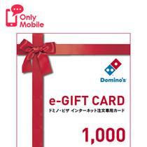 【cotoco】Dominos e-GIFT CARD 1000円