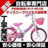 【送料無料】子供用自転車 16インチ 女の子用プリンセス カゴ 補助輪付 かわいいピンクで人気 激安自転車通販 プレゼントに最適 MD-08