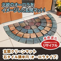 玄関クリーンマット石タイル調半円(オーロラタイプ)
