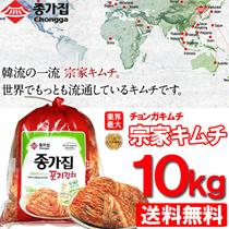 (予約販売)【送料無料】宗家(チョンガ)キムチ 10kg 白菜キムチ |ポギキムチ(10kg・ 業務用 )毎週金曜日発送になります。