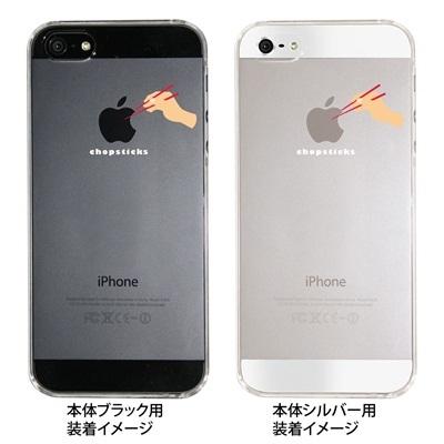 【iPhone5S】【iPhone5】【Clear Arts】【iPhone5ケース】【カバー】【スマホケース】【クリアケース】【箸で食べる】 09-ip5-ca0009の画像