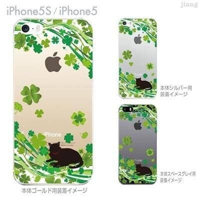 【iPhone5S】【iPhone5】【iPhone5sケース】【iPhone5ケース】【クリア カバー】【スマホケース】【クリアケース】【ハードケース】【着せ替え】【イラスト】【クリアーアーツ】【クローバーとネコ】 22-ip5s-ca0107の画像