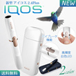 「新型2.4Plus」【在庫限り限定特価】「選べる2種(旧タイプもあります)」IQOS iqos アイコススターターキット ホワイト/ネイビー 正規品