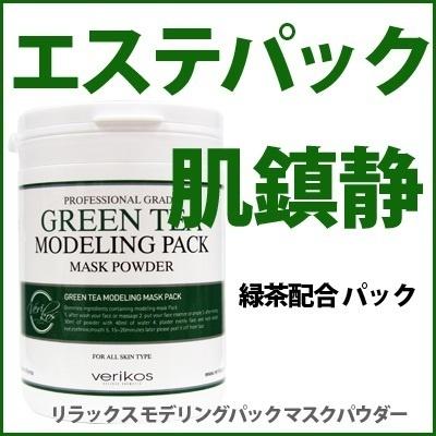 [モデリングパック マスクパウダー]緑茶パック◆肌鎮静◆の画像