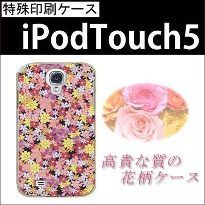 特殊印刷/iPodtouch5(第5世代)iPodtouch6(第6世代) 【アイポッドタッチ アイポッド ipod ハードケース カバー ケース】(小花柄)CCC-051の画像