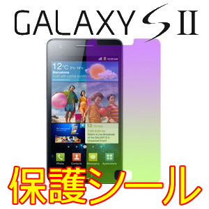 【送料無料】人気で品薄!Samsung Galaxy S2(サムソン ギャラクシーSII)専用液晶保護フィルム 指紋防止光沢フィルムの画像