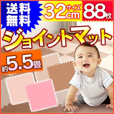 【送料無料】ジョイントマット カーペット【88枚セット 約5.5畳分】カラー JTM-32 CLR ピンク/ベージュ・モカ/クリームの画像