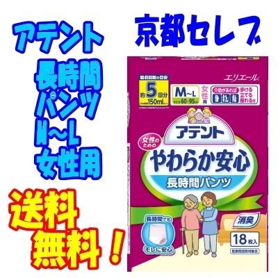 送料無料アテントやわらか安心長時間パンツM~L 女性用18枚×4パック1パックあたり1380円(税抜)00962の画像