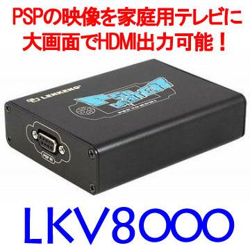 ★【送料無料】SPの映像を家庭用テレビに!PSP/PSP go Converter LKV8000-1080P最新版(PSP to HDMI) /フル画像HDMI変換アダプターの画像