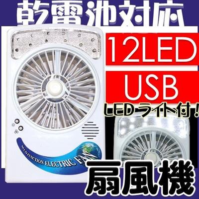 12LEDライト付き扇風機 LB-806 ファンの画像