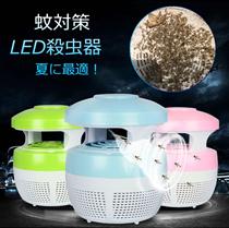 【theleader】GZ372 夏の最適 蚊対策 LED殺虫器 静音設計 安全で安心 使いやすい 妊娠様もベビーも適用 3色