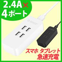 【日本正規代理店】 ORICO 4ポート(5V/2.4A) USB急速充電器 チャージャー スマホ タブレット 急速充電 過電流監視 安全安心 ホワイト ブラック 2色 DCV-4U