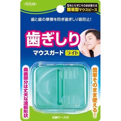 東京企画販売トプラン歯ぎしりマウスガードライトTKSM-017【衛生医療安眠対策用品歯ぎしり対策】