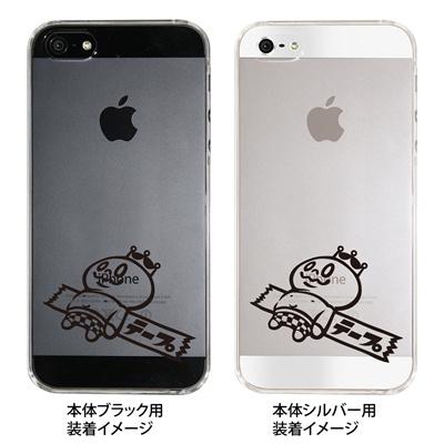 【iPhone5S】【iPhone5】【iPhone5ケース】【カバー】【スマホケース】【クリアケース】【マシュマロキングス】【キャラクター】【テープ】 23-ip5-mk0044の画像