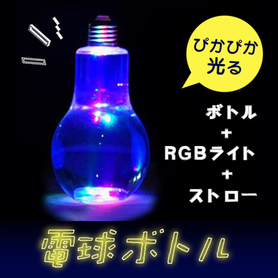 Qoo10電球ボトル400ml LED 電球ソーダ 電池交換可能