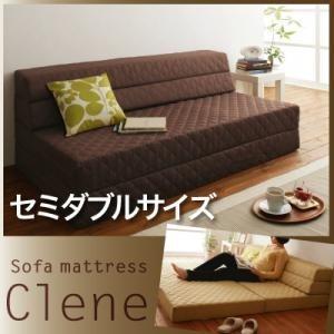 防ダニ・抗菌防臭ソファマットレス【Clene】クリネ(セミダブルサイズ)ベージュ/セミダブル