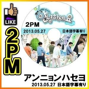 2PM アンニョンハセヨ [2013.05.27] こんにちは ◆K-POP DVD◆ ジュノ Jun.K ウヨン ニックン チャンソン テギョン バラエティー番組の画像