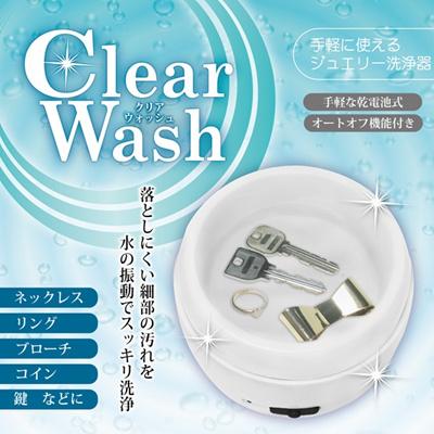 ☆クリアウォッシュ☆ 手軽に使える ジュエリー洗浄機の画像