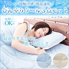 接触冷感 3点セット 接触冷感 敷きパッド 枕パッド 掛け布団 3点 セット ケット 【送料無料】