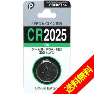 【送料無料】売れてます!リチウムボタン電池CR2025の画像