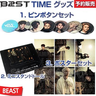 【2次予約/送料無料】ビースト(Beast) - TIME グッズ (1. ピンボタンセット2. ミニスタンドドール3. ポスターセット)の画像