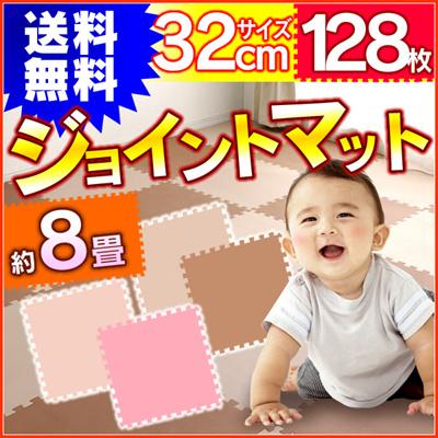 【送料無料】ジョイントマット カーペット【128枚セット:約8畳分】カラー JTM-32 CLR ピンク/ベージュ・モカ/クリームの画像