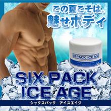 【SIX PACK ICE AGE】大ヒットシリーズ!シックスパックの究極クールボディジェル!!冷却効果で引き締めボディへ♪ ★送料無料★ 夏のダイエットには必見!!