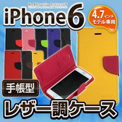 iPhone6s/6 ケースとてもおしゃれな 手帳型 レザー調 iPhone6s/6 ケース です。カードが収納できるポケット付きなのでSuicaやnanacoなどの電子マネーなどいろいろ携帯できます。 IP61L-012 [ゆうメール配送][送料無料]の画像