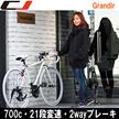 【送料無料】 ロードバイク 700c ロードレーサー シマノ21段変速 ドロップハンドル ロードバイク自転車 Grandir Sensitive 激安自転車通販