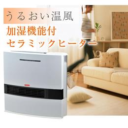 ■加湿機能付セラミックヒーター■気化式加湿器方式だから過剰に加湿することなく暖房と同時にお部屋に潤いを届けます