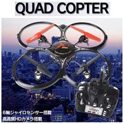 ★セール★アメリカ製6軸ジャイロセンサー搭載の高機能ドローン!、QUAD COPTER クアットコプター 100万画素カメラ搭載上空撮影を楽しもう!!