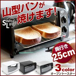 山型パンも焼ける!【送料無料】オーブントースター☆トーストも温めもコレ1台☆上下ヒーターでムラ無く焼ける☆トースター オーブン グラタン ピザ フライ キッチン家電 トースト 食パン 温め オーブン /###オーブンGR09###