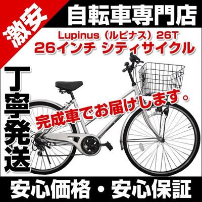 【送料無料】シティサイクル 車体 自転車 26インチ シマノ6段変速 カゴ カギ ライト ママチャリ Lupinus ルピナス 26-Tの画像