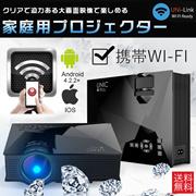 IOSとAndroidに無線接続が可能/クリアで迫力ある大画面映像で楽しめる家庭用プロジェクターが登場♪プロジェクター 最新のiPhone6SとIpadにも対応 欧州選手権 AV端子 ヘッドホン出力 USB/SDカードスロット HDMI端子 台形補正 軽量 使いやすい 便利 iPhone7