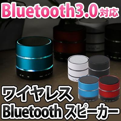 Bluetoothスピーカー iPhone スマートフォン スマホ iPad タブレット 対応 音楽 ハンズフリー通話を楽しむ Bluetooth3.0 BT3.0 ワイヤレス ポータブル 低音 スピーカー ER-SPHI[定形外郵便配送][送料無料]の画像