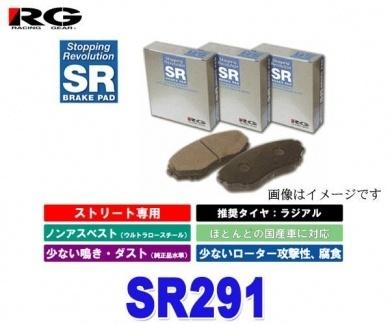 【クリックで詳細表示】RG(レーシングギア) SR291 【SRブレーキパッド フロント用 レジアスエースバン RZH183K 2400CC 00年12月~03年07月】