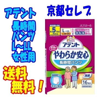 送料無料アテントやわらか安心長時間パンツL~LL女性用16枚×4パック1パックあたり1380円(税抜)00963の画像