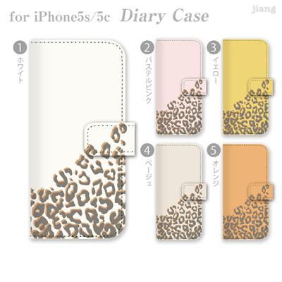 ジアン jiang ダイアリーケース 全機種対応 iPhone5S iPhone5c AQUOS Xperia ARROWS GALAXY ケース カバー スマホケース 手帳型 かわいい おしゃれ きれい ヒョウ柄 21-ip5-ds1051-zen2 10P06May15の画像