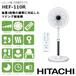 日立(HITACHI)  HEF-110R 風量4段階の調整に対応したリビング扇風機