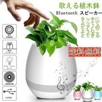 【送料無料】4 IN1 Bluetooth スピーカー スマトフラワーポット ワイヤレス ブルートゥース スピーカー植木鉢 LED Light 付き ブルートゥース花瓶  音楽充電式 防水スピーカー